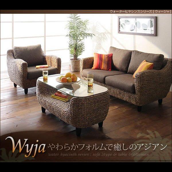 画像1: アジアン家具ウォーターヒヤシンス 素材【Wyja】ウィージャ 1人掛け/2人掛け/3人掛け/テーブル/オットマン