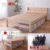 高さ調整付き!日本製ヒノキ仕様すのこタイプシングルベッド