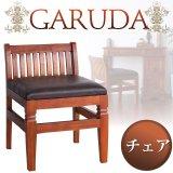 アンティーク調アジアン家具シリーズ【GARUDA】ガルダ チェア