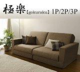 3人掛け以上のサイズにもなるソファーベッド【極楽】日本製