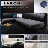 モダンフロアコーナーソファー【BARON】バロン
