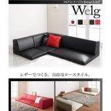 フロアコーナーソファー【Welg】ヴェルグ