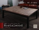 古木風ヴィンテージデザインこたつテーブル【Nostalwood】ノスタルウッド