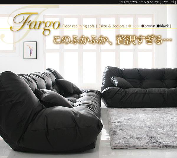 フロアリクライニングソファー【Fargo】ファーゴ 4人掛け