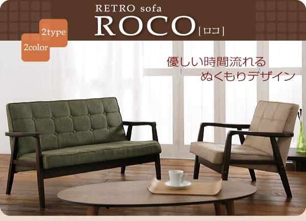 レトロデザインソファー ROCO【ロコ】特集