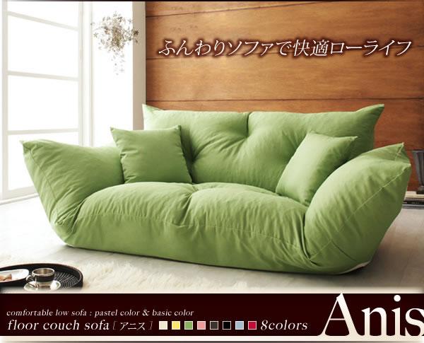ローカウチソファー【Anis】アニス 説明1