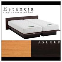アスリープ【ASLEEP】 連結ベッド【Estancia】エスタンシア