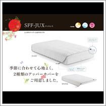 アスリープ【ASLEEP】ベッドマットレスSFF-JUX