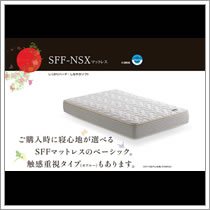 アスリープ【ASLEEP】ベッドマットレスSFF-NSX
