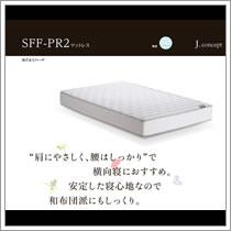 アスリープ【ASLEEP】ベッドマットレスSFF-PR2