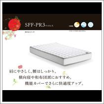 アスリープ【ASLEEP】ベッドマットレスSFF-PR3