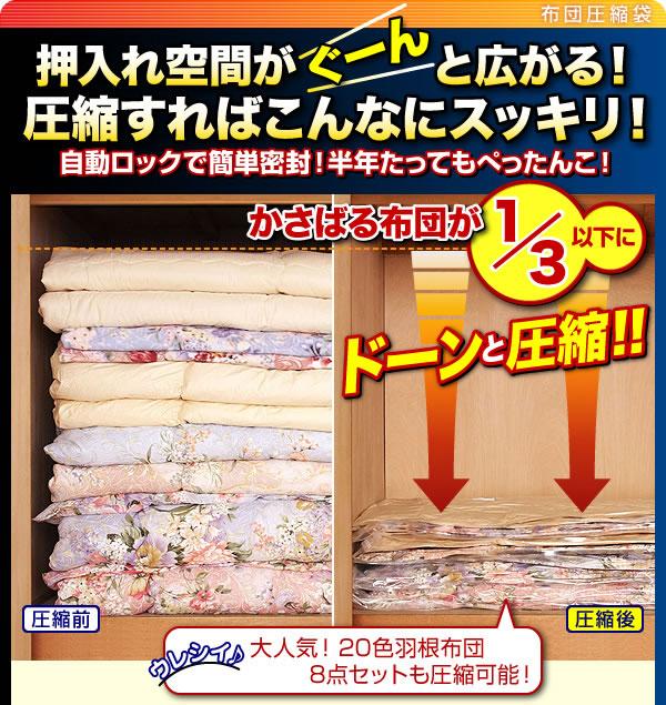 日本国産自動ロック式布団圧縮袋計12枚セット 特集