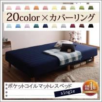 20色カバーリングヘッドレスポケットコイルマットレスベッド