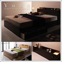 照明付き収納ベッド【Yuan】ユアン