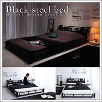 ブラックスチールベッド
