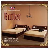 照明付き収納ベッド【Butler】バトラー