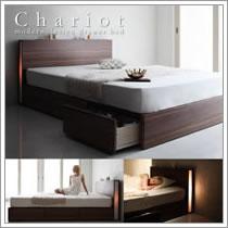 照明付き収納ベッド【Chariot】チャリオット