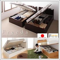 ガス圧式跳ね上げ収納ベッド【Freeda】フリーダ
