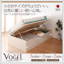 ガス圧式ヘッドレスベッド【Vogel】フォーゲル
