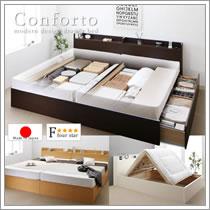 収納タイプが選べる連結ベッド【Conforto】コンフォルト