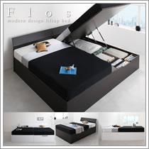 ガス圧式跳ね上げ収納ベッド【Flos】フロース