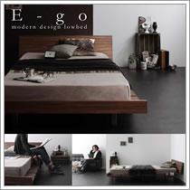 ローベッド【E-go】イーゴ