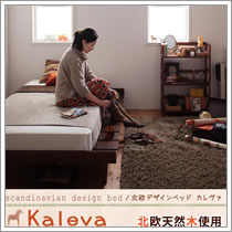 ヘッドレスベッド【Kaleva】カレヴァ