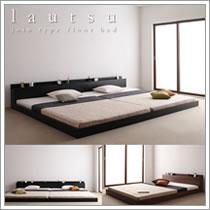 フロアタイプ連結ベッド【LAUTUS】ラトゥース