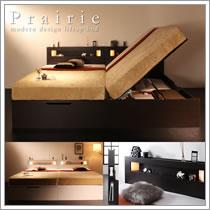 ガス圧式跳ね上げ収納ベッド【Prairie】プレリー