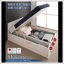 ガス圧式跳ね上げ収納ベッド【Mulante】ムランテ