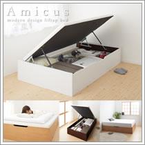 ガス圧式跳ね上げ収納ベッド【Amicus】アミークス