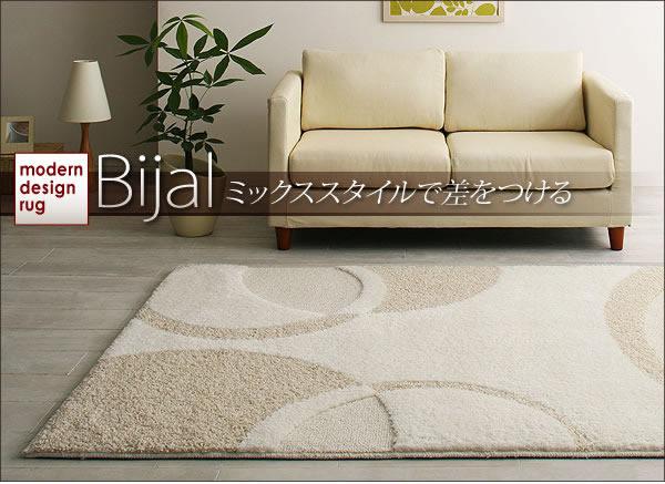 モダンラグ【Bijal】ビジャル 説明7