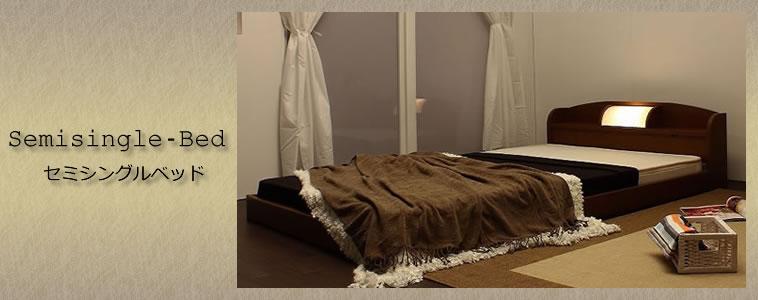 おすすめ シングルベッド おすすめ : セミシングルベッドの激安通販 ...