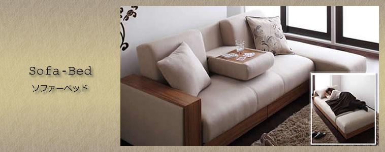 ソファーベッドの激安通販のイメージ