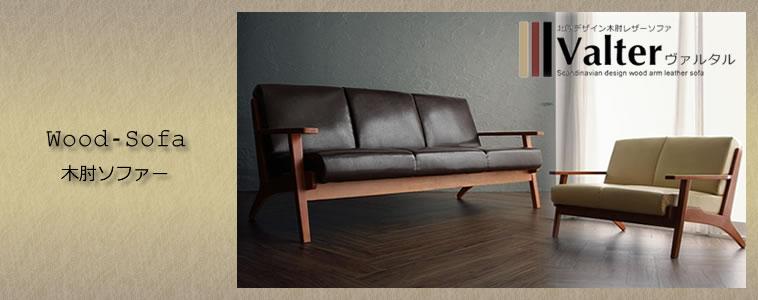 おしゃれな木肘ソファーを安く購入するならサンドリーズ