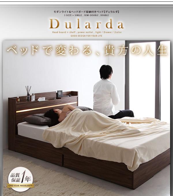 ... ベッド【Dularda】デュラルダの
