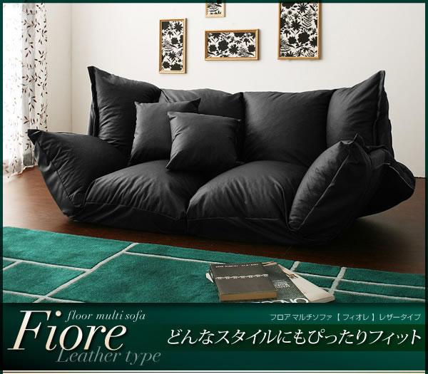 フロアマルチソファー【Fiore】フィオレ レザータイプ