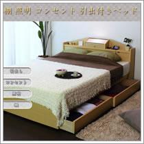 激安収納ベッド:A269
