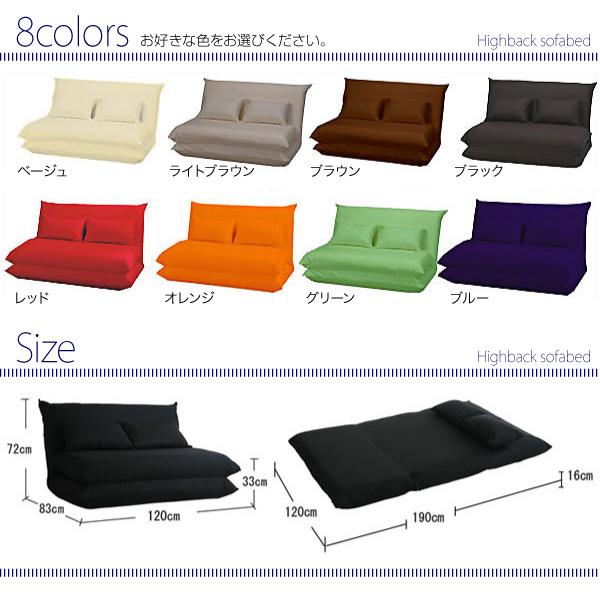 ベット ベット 安い 良い : ハイバック ソファーベッドの ...