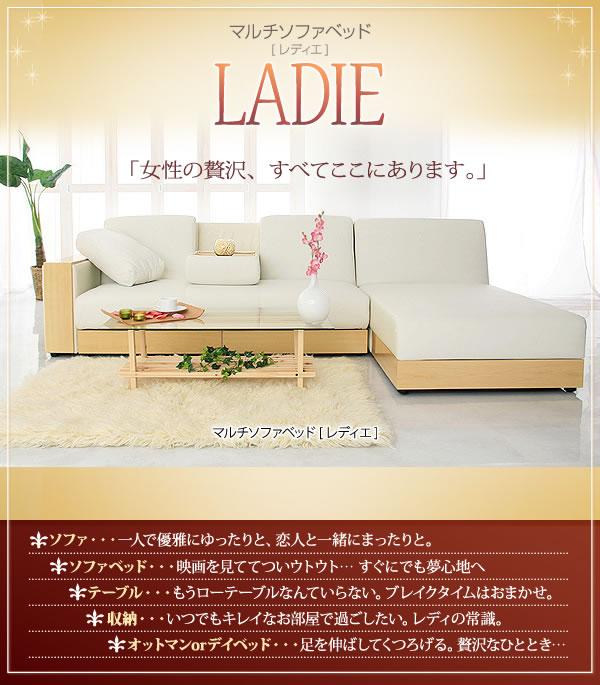 マルチソファベッド【LADIE】 レディエ特集