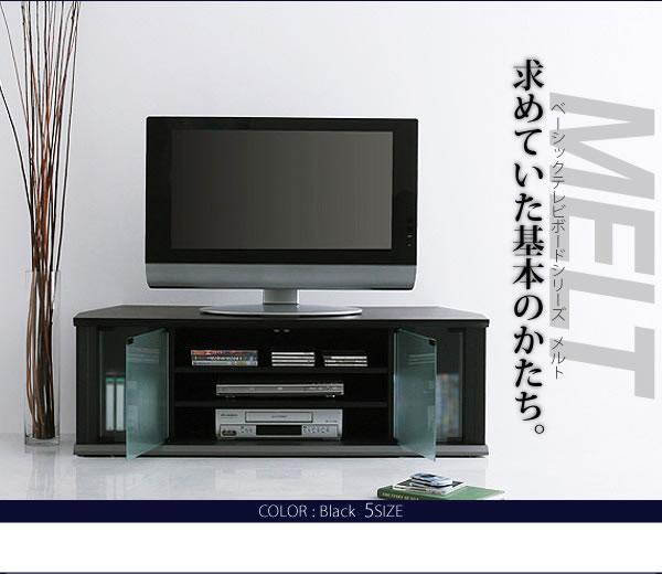ベーシックTVボードシリーズ【MELT】メルト 説明1
