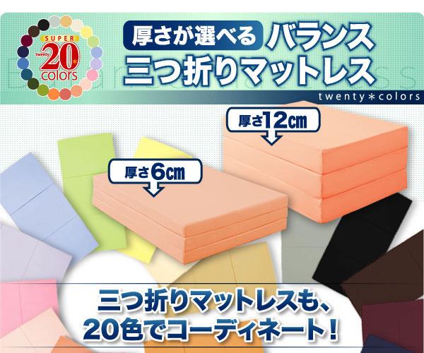 新20色 厚さが選べるバランス三つ折りマットレス(12cm) 説明1