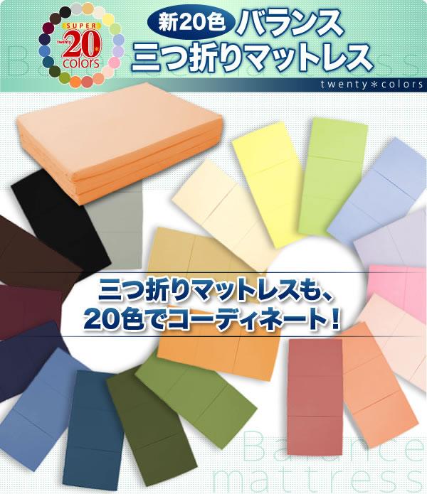 新20色バランス三つ折りマットレス特集