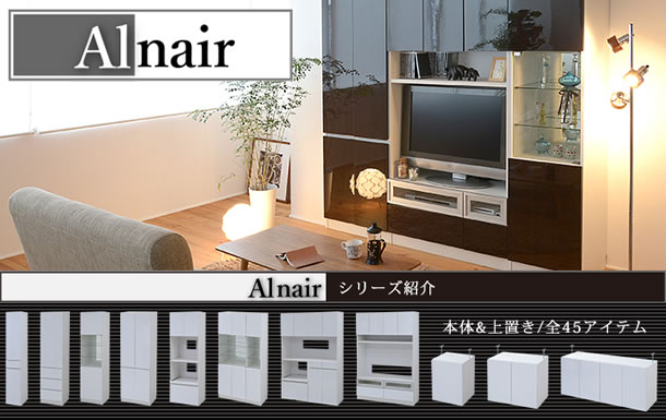 壁面収納家具アルナイル【Alnair】