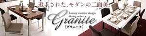 ラグジュアリーダイニング【Granite】グラニータ