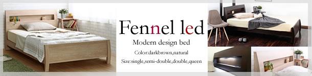 曲線デザインで高さ調整もできるおしゃれベッド【フェンネルLED】
