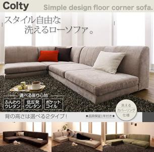 カバーリングコーナーソファー【COLTY】コルティ