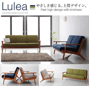 木肘ソファー【Lulea】ルレオ
