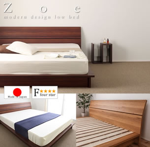 日本製ローベッド:【Zoe】ゾーイ