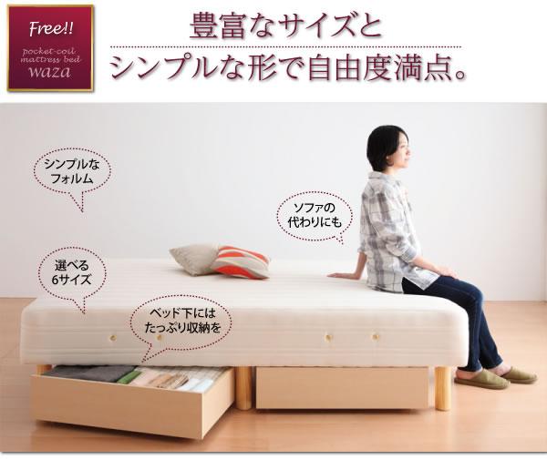 ... マットレスベッド【Waza